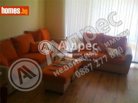 Тристаен, 110m² - Апартамент за продажба - АДРЕС НЕДВИЖИМИ ИМОТИ - 30523992