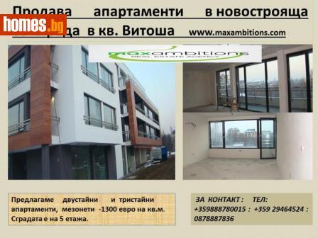 Тристаен, 114m² - Апартамент за продажба - 55653300