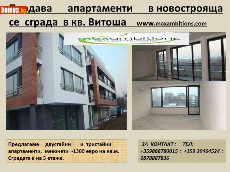 Тристаен, 114m² - Кв. Витоша, София - Апартамент за продажба - MAX AMBITIONS - 55653300
